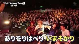 2014.09.03にリリースした1st Single「YON」リリースパーティーの模様と...