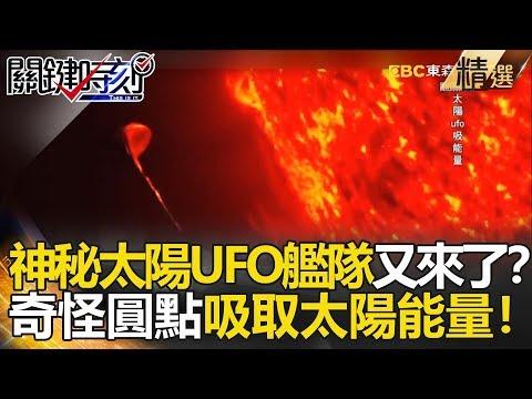 UFO -