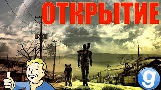 ОТКРЫТИЕ | FalloutRP | UnionRP (Трейлер)