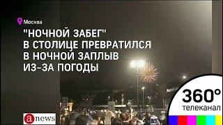 Смотреть видео До нитки промокли и участники ночного забега в Москве - ANews онлайн