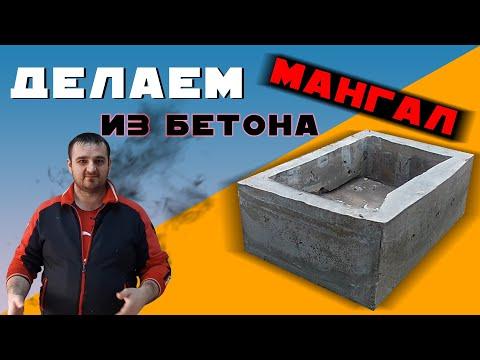 Делаем бетонный супер МАНГАЛ своими руками. Версия 2.0