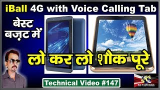 iBall 4G with Voice Calling Best Budget Tablet with full details in Hindi #147