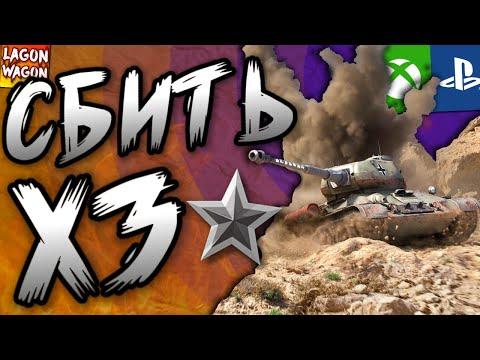 КАК СБИТЬ х3 ОПЫТА С ПЕРВОГО РАЗА? /// World Of Tanks Console | WOT XBOX PS4