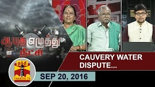 Aayutha Ezhuthu Neetchi 20-09-2016 Debate on 'Cauvery Water Dispute'.. – Thanthi TV Show