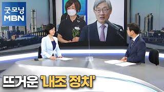 [뉴스돋보기] 뜨거운 '내조 정치' / 숙고의 시간 /…