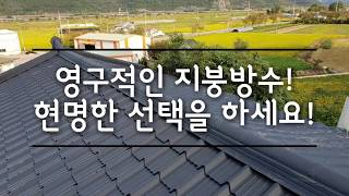 지붕공사 칼라강판 시공 비용 궁금하시죠?