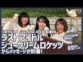 TIF2019に出演するラストアイドル シュークリームロケッツからメッセージが到着!
