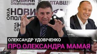 Олександр Удовіченко про Мамая