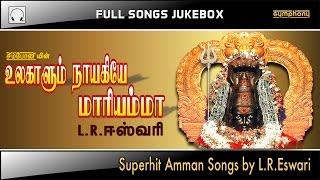 Ulagalum Nayagiye Mariamma   L.R.Eswari   Amman songs