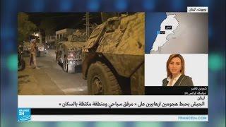 ما هي المناطق التي كان يخطط الإرهابيون ضربها في لبنان؟