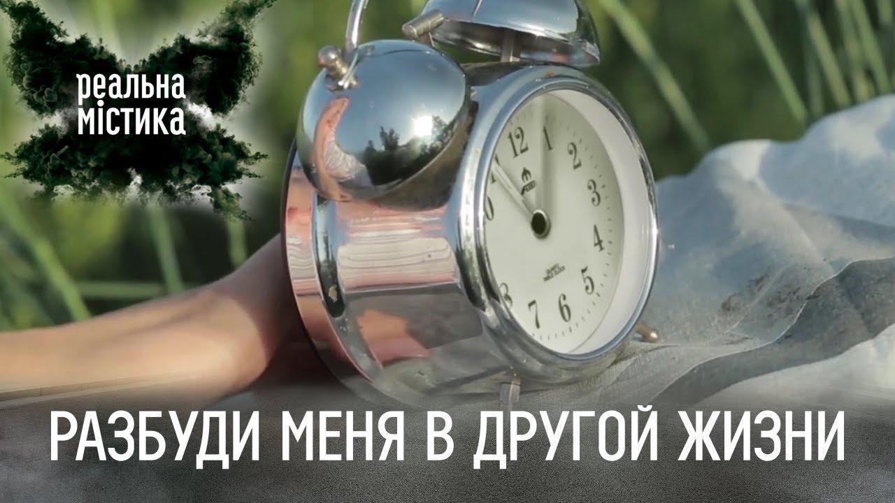 Реальная мистика от 23.09.2020 Разбуди меня в другой жизни