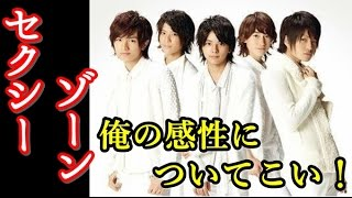 【Sexy Zone】中島健人×松島聡 「俺の感性についてこい!」 チャンネル...