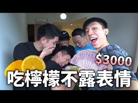 獎金$3000!誰能成功吃檸檬不露出任何表情?!