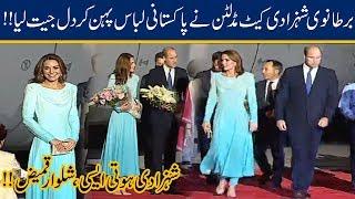Kate Middleton Wears 'Shalwar Kameez' Traditional Pakistani Dress