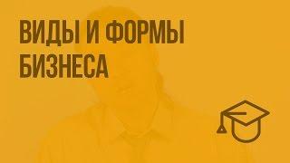 видео Виды предприятий (фирм)