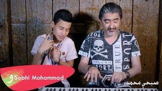 Sobhi Mohammad \u0026 Nomer El Beik - Aghla Nasi (2019) / صبحي محمد - نمير البيك - أغلى ناسي