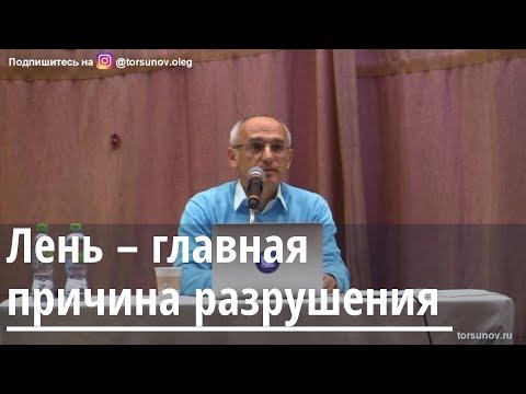 Торсунов О.Г.  Лень -  главная причина разрушения