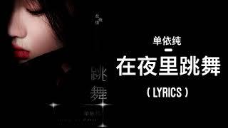单依纯 Shan Yi Chun – 在夜里跳舞 Zai Ye Li Tiao Wu | LYRICS