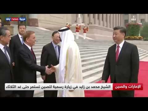 الإمارات والصين.. اتفاقيات ومذكرات تفاهم لتطوير الشراكة الاستراتيجية  - نشر قبل 4 ساعة