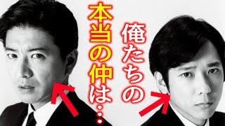 """映画共演の木村拓哉と二宮和也が""""不仲報道""""について明らかに⁉ 動画説明 ..."""