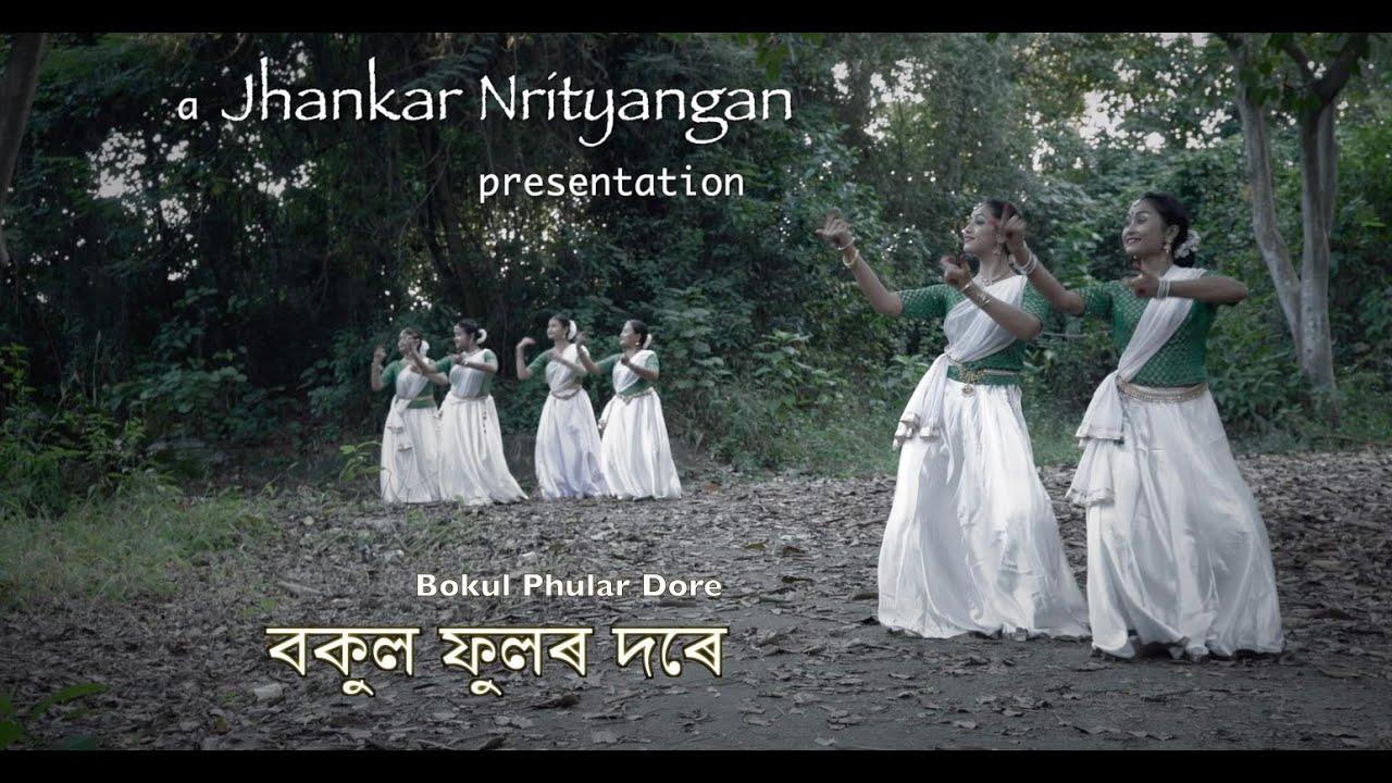 Download Bokul Phular Dore ||  Dance Cover || Upasana Mahanta || Jhankar Nrityangan