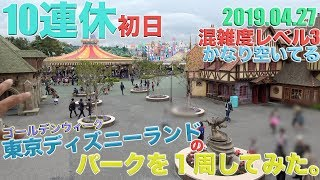 【ガラガラすぎる】10連休初日の東京ディズニーランドのパークを1周してみた。