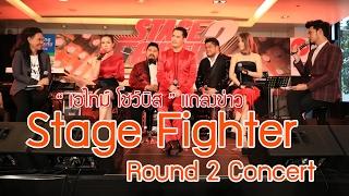 """"""" เอไทม์ โชว์บิส """" แถลงข่าว Stage Fighter Round 2 Concert"""