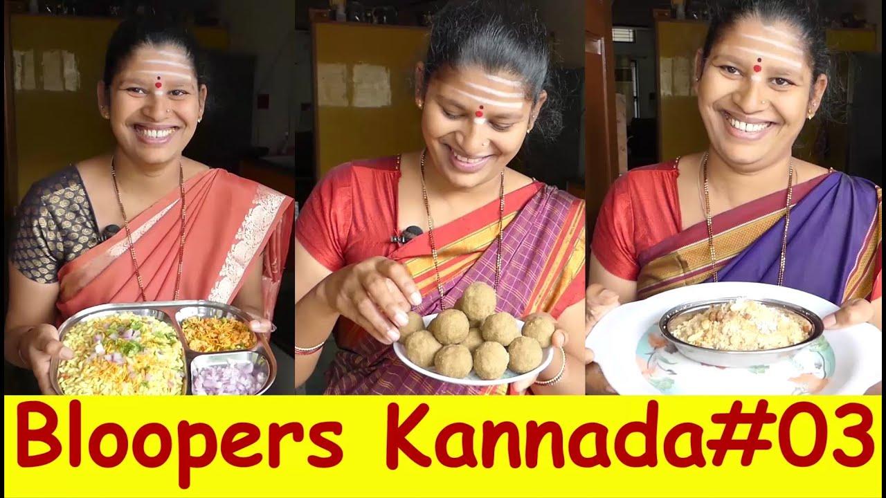 Bloopers Kannada#03|Uttara Karnataka Recipe Bloopers|Bloopers|Uttara Karnataka Recipe