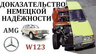Mercedes W123.НЕВЕРОЯТНЫЕ ПРИМЕРЫ НЕМЕЦКОЙ ВЫНОСЛИВОСТИ.
