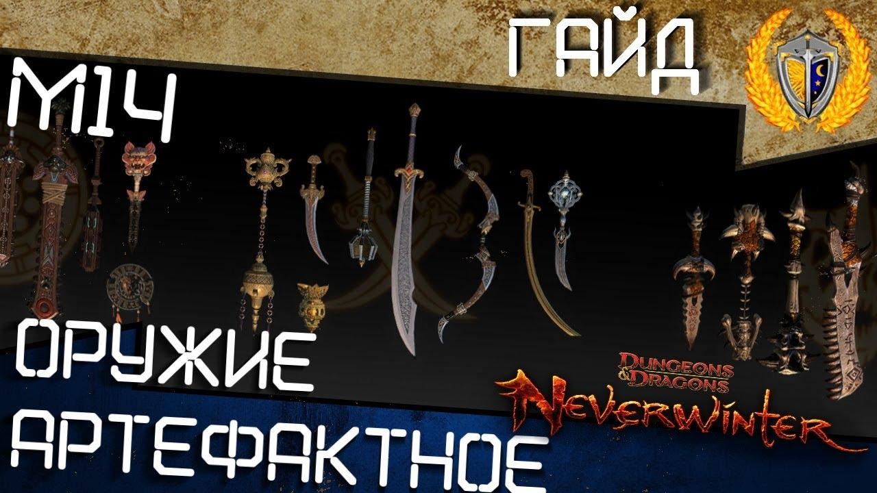 Артефактное оружие какое выбрать м14 игра Neverwinter