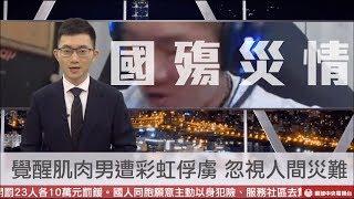 【央視一分鐘】館長舌戰反同議員告上法院 林姿妙大悲無言|眼球中央電視台