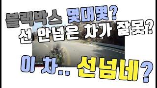 블랙박스 유튜브에 제보된 바이크 사고영상에 대한 의견