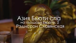 Салон Asia Beauty SPA в Radisson Slavyanskaya