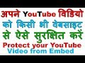 How to Protect your YouTube Video from embedding to Other Websites