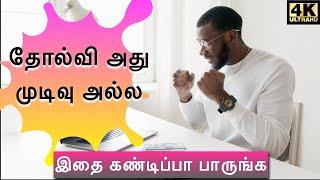 Tholvi athu mudivu alla ᛁ tamil motivation EP-3 ᛁ 4k ᛁ JD