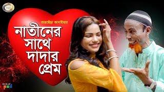 Bangla Comedy- Natiner Sathe Dadar Prem | নাতীনের সাথে দাদার প্রেম