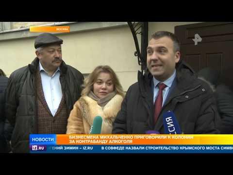 Суд вынес приговор бизнесмену Михальченко за контрабанду алкоголя