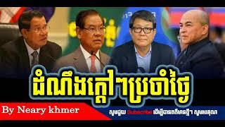 IPU គំរាម ហ៊ុន សែន ហើយ ម្តងនេះត្រៀមខ្លូនទៅ,Cambodia News,By Neary khmer