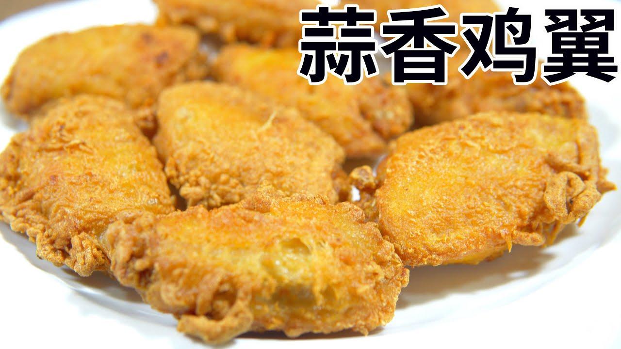 蒜香鸡翅。蒜香浓郁,香脆可口,皮脆肉嫩多汁。是一道令人食过番寻味的美食