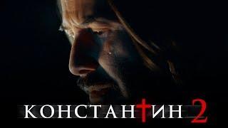 Константин 2 [Обзор] / [Тизер-трейлер 2 на русском]