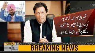 Baixar Navjot Singh Sidhu writes a letter to PM Imran Khan | Public News