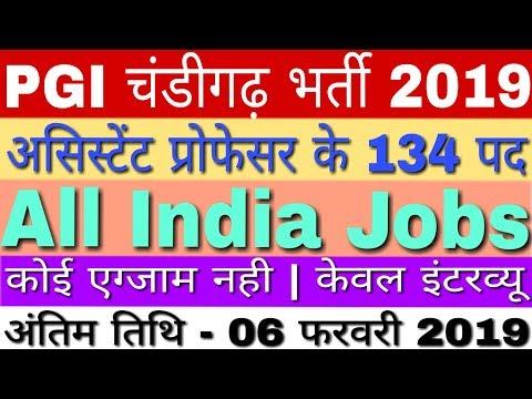 PGI Chandigarh Recruitment 2019   PGIMER Assistant Professor Recruitment 2019   PGIMER Vacancy