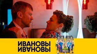 Лида и её первая любовь   Ивановы-Ивановы