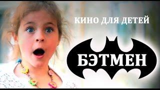 БЭТМЕН|2016|КИНО ДЛЯ ДЕТЕЙ|Детские фильмы|Детское кино|Фильмы для детей|Ералаш|Молодежные фильмы|ТОП
