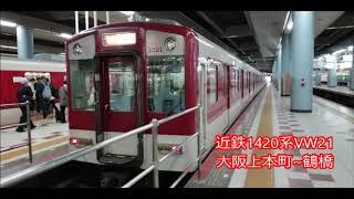 【近鉄初のVVVFインバーター制御車!!】近鉄1420系 大阪上本町~鶴橋