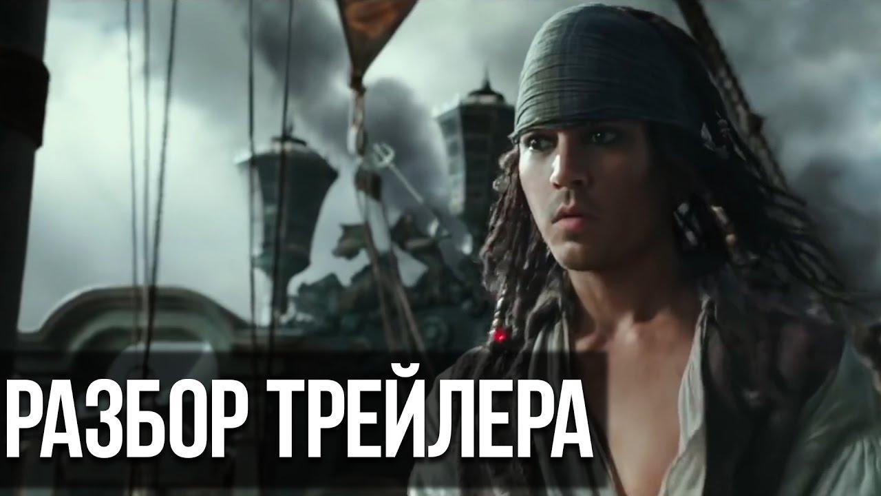 Кино Пираты Карибского моря: Мертвецы не рассказывают сказки смотреть онлайн бесплатно