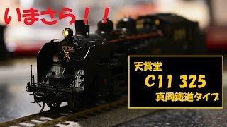 天賞堂 C11真岡鐵道タイプを買いました。
