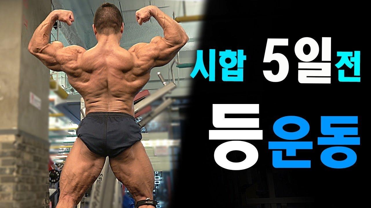 IFBBPRO김현진선수 - 시합5일전 등운동