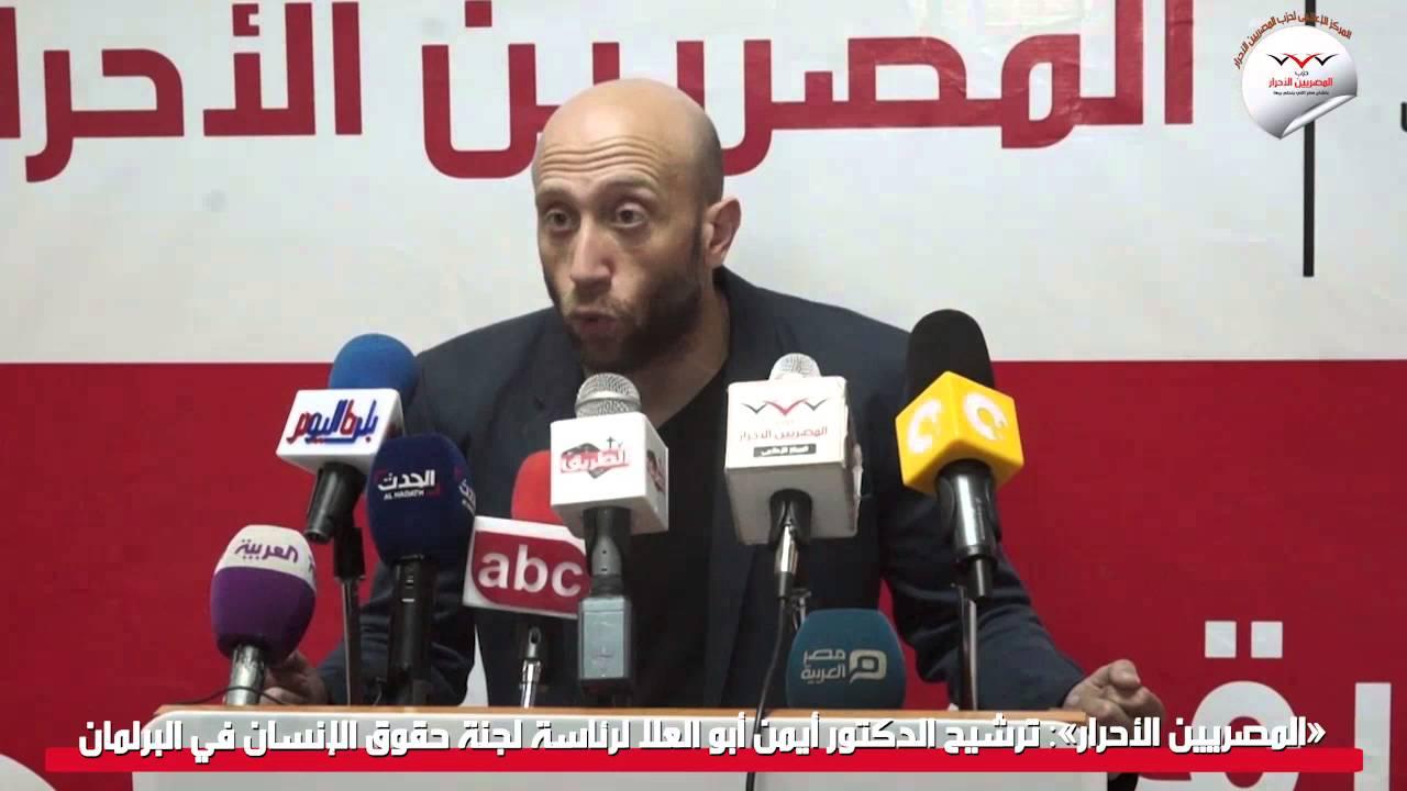 «المصريين الأحرار»: ترشيح الدكتور أيمن أبو العلا لرئاسة لجنة حقوق الإنسان في البرلمان