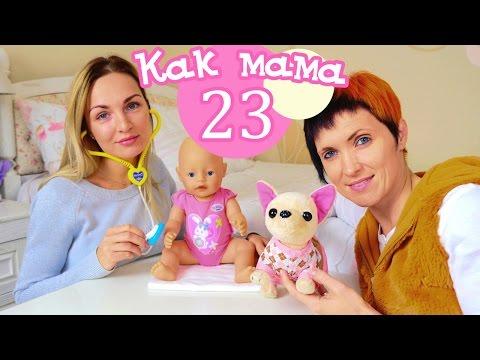 Как мама. Видео 1 » Сайт для детей и родителей